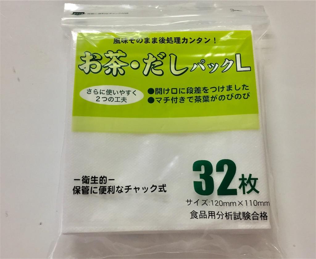 f:id:sukusuku-sodatsu:20180615171320j:image