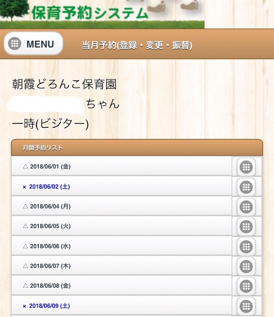 f:id:sukusuku-sodatsu:20180618180305j:image
