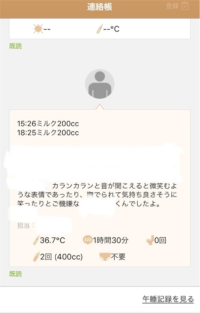 f:id:sukusuku-sodatsu:20180618180320j:image