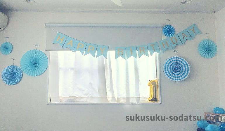 1歳誕生日の飾り付け