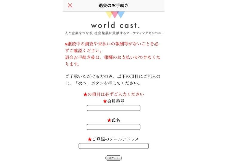 ワールドキャストの会員登録退会方法