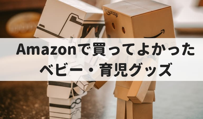Amazonで買ってよかった育児グッズ