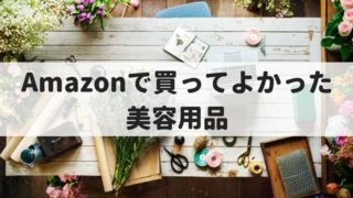Amazonで買ってよかった美容グッツ