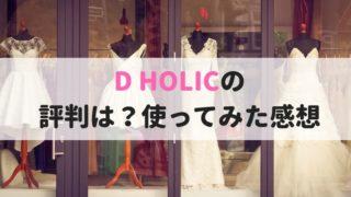 DHOLICの評判