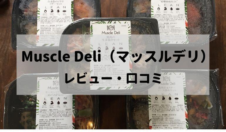 マッスルデリの弁当